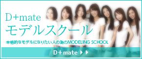 モデルスクール